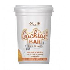 """OLLIN Cocktail BAR Крем-кондиционер для волос """"Яичный коктейль"""" блеск и восстановление волос 500мл"""