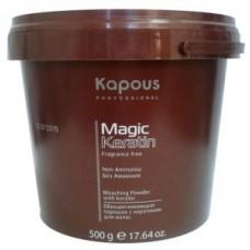 Kapous Осветляющий порошок в микрогранулах без аммиака 500 гр.