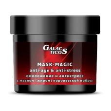 Маска-магия восстановления: антистресс и омоложение с маслом (жиром) королевской кобры 400 мл