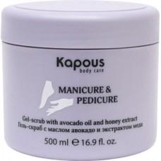 Kapous - Гель-скраб с маслом авокадо и экстрактом меда 500 гр.