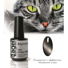 Kapous Lagel покрытие с эффектом «Кошачий глаз» Coat «Cat eye» Effect 15 мл